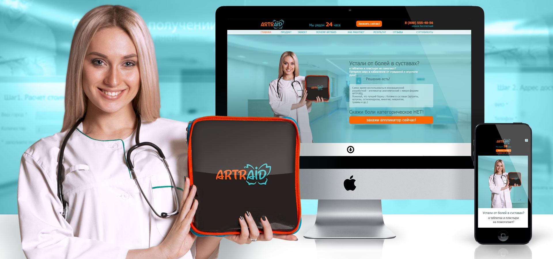 Сайт-лендинг ARTRaid под ключ. Авторские фотографии от фотостудии Дизайн-сервис