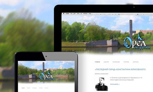 Орел по-русски, информационный портал, сайт под ключ, логотип