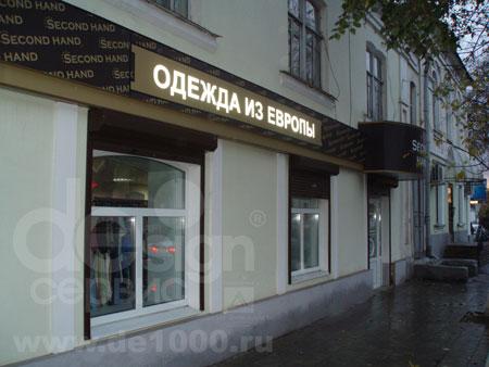 """Вывеска для магазина """"Одежда из Европы"""". Дизайн, регистрация, производство, монтаж под ключ"""
