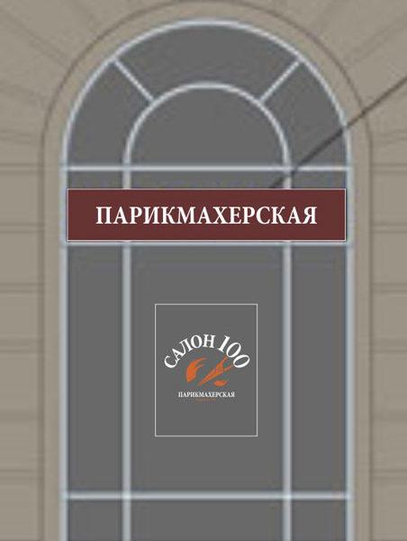 """Один из вариантов размещения фасадной рекламы. Москва. Парикмахерская """"Салон 100"""""""