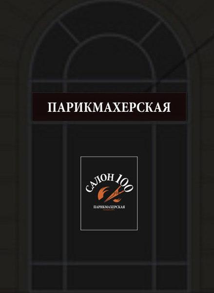 """Один из вариантов размещения фасадной рекламы. Москва. Парикмахерская """"Салон 100"""". Ночной вид."""