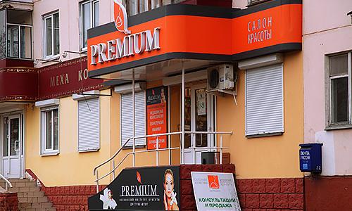 Экстерьер салона красоты Premium