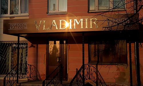 Вывеска из зеркального акрила для салона красоты VLADIMIR