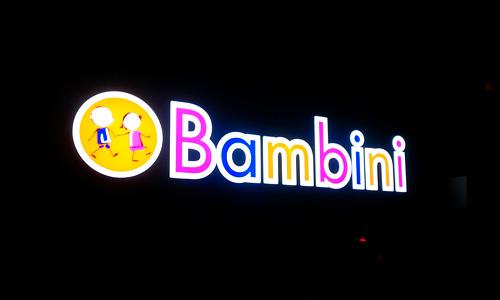 Bambini магазин детской одежды, логотип, фирменный стиль, наружная реклама, вывеска, интерьерная реклама, навигация