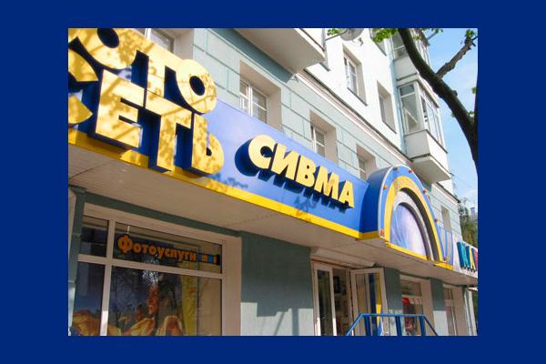 """Рекламное оформление торговой точки фотосети """"Сивма"""" в Орле. Дизайн, регистрация, производство, монтаж под ключ"""