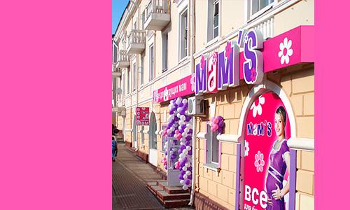 Магазин Мамс в Орле