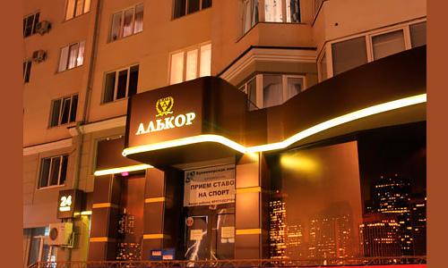 Вывески, витрины, фасадная реклама для клуба Алькор в Орле. Дизайн, производство, монтаж под ключ