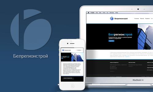 Белрегионстрой. Сайт под ключ. Дизайн, программирование, размещение. поддержка