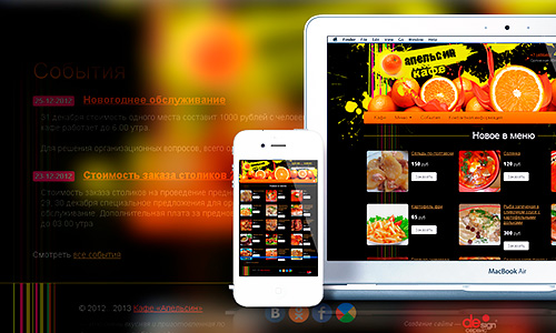 "Веб-дизайн. Сайт под ключ для кафе ""Апельсин"""