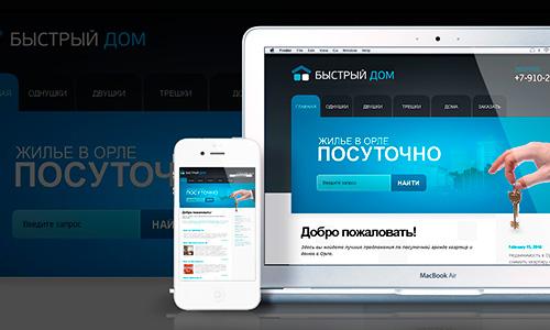 Веб-дизайн. Сайт под ключ orelkvartira.net