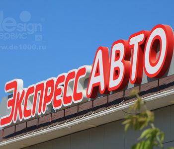 Крышная рекламная конструкция, вентилируемый фасад из алюминия, Экспресс-авто, Орел. Дизайн, согласование, производство, монтаж под ключ