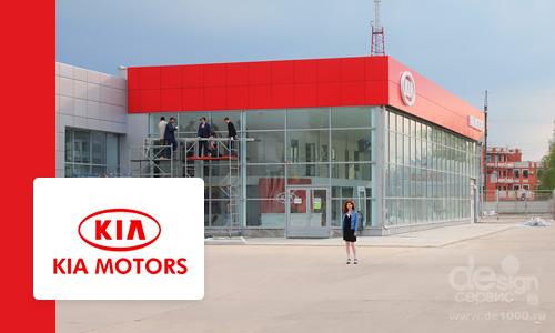 Наружная реклама, вентилируемый фасад, вывески, входной портал, ресепшн для KIA motors в Орле