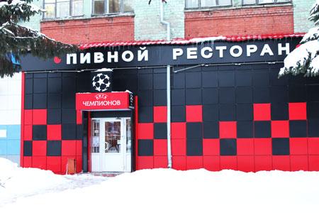 """Вывеска, входная группа, козырек, вентилируемый фасад для пивного ресторана """"Лига чемпионов"""""""