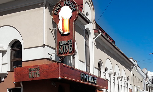 Вывеска, козырек, неоновая реклама для ресторана Pint House в Орле