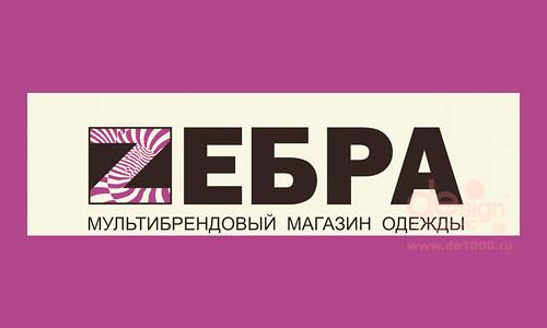 Дизайн логотипа, фирменный стиль, дизайн фасадной рекламы для магазина Зебра в Орле
