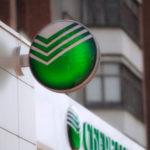 Вентилируемый фасад для сбербанка РФ