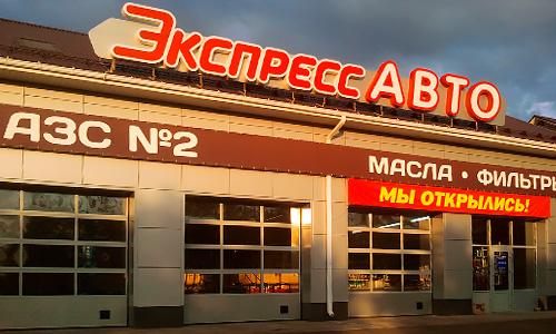 Фасад из композитного алюминия, фасадная реклама для сети Экспресс Авто в Орле