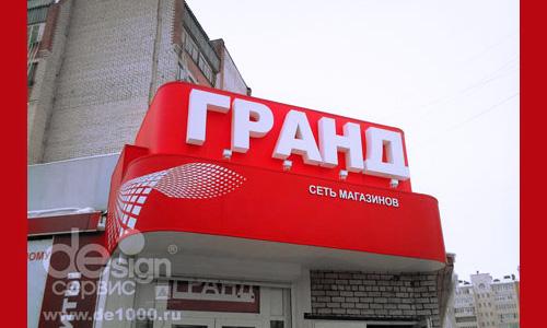 Наружная реклама, вывески, витрины, баннеры, неон, графический дизайн, интерьеры, торговое оборудование для сети Гранд