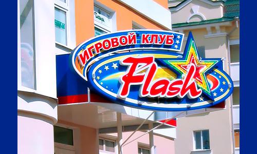 Рекламное оформление, лайтбоксы, световые буквы, неон для сети Флеш в Орле