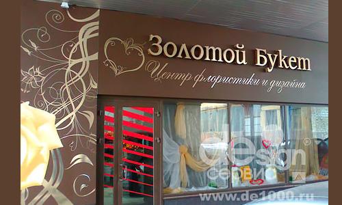 Объемные буквы, рекламный фриз, вывеска, отделка фасада алюминием, подсветка фасада для магазина Золотой букет в Орле