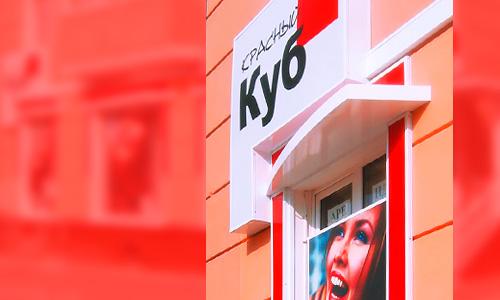 Наружная реклама, вывески, лайтбоксы, козырьки, маркизы, витрины для магазина Красный Куб в Орле