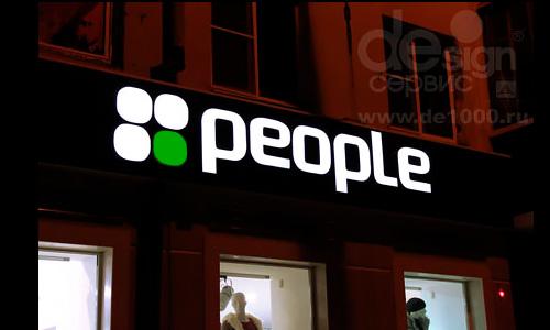 Наружная реклама, вывески, вентилируемые фасады из алюминия, витрины для сети People в Орле