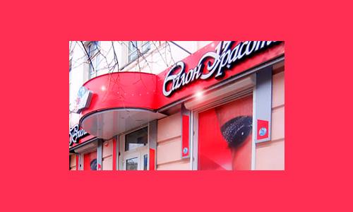 Вывески, козырек, рекламный фриз, витрины, неоновая реклама, входная группа для салона красоты Бриолин в Орле
