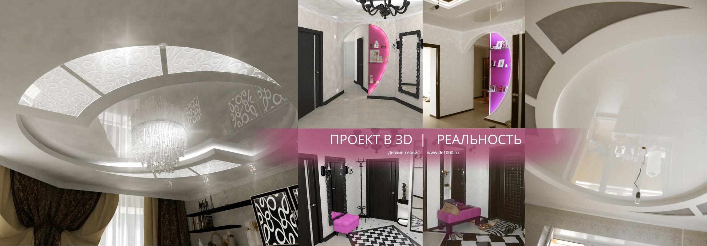 Дизайн интерьера, проект и реальность
