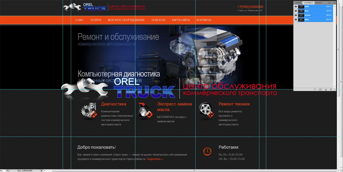 Дизайн шаблона страницы сайта