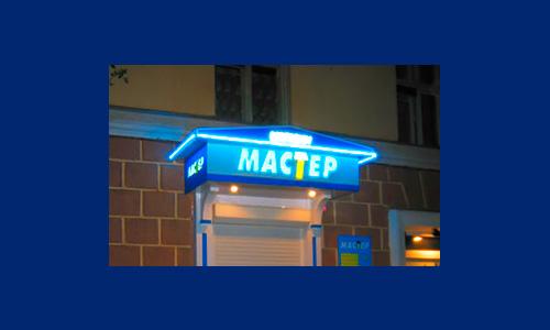 Магазин МАСТЕР. Неон. Объемные световые буквы