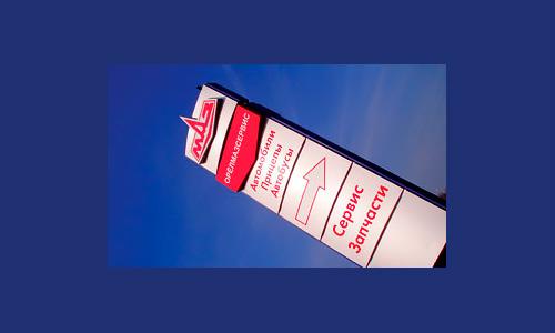 Рекламная стела-пилон для представительства МАЗ в Орле
