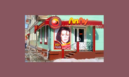 Реклама на фасаде для салона красоты ЛиЛу