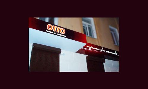 Наружная реклама, вывески, лайтбоксы, световые буквы, козырек, входная группа для магазина OTTO в Орле