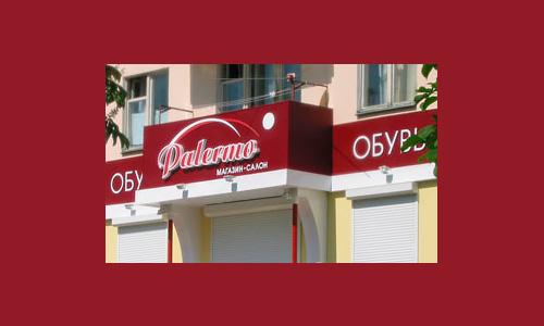 Рекламное офомление фасада, рекламный фриз, объемные буквы, объемный логотип магазина Палермо в Орле