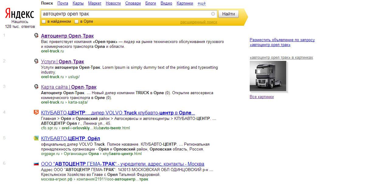 Сайт в результатах поиска Яндекс. Конкретный пример конкретного сайта. Через две недели после создания, сайт проиндексирован поисковой системой яндекс и выходит на запрос «Автоцентр Орелтрак». Дело сделано! Сайт работает и доступен для поиска. Теперь, хорошо бы, что бы он выходил, например по запросу «автомойки в Орле»… Пришло время начать процесс продвижения