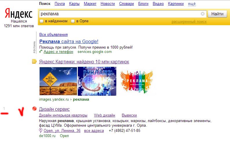 Как разместить контекстную рекламу на яндексе пошагово