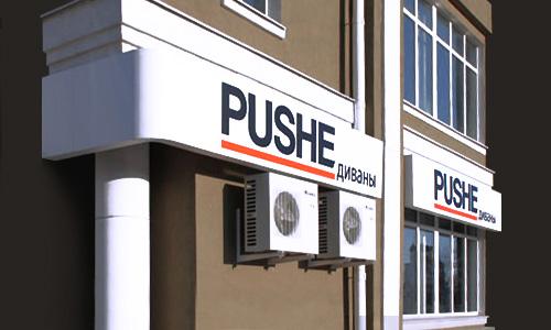 Вывеска магазина Pushe. Лайтбокс с акриловыми буквами