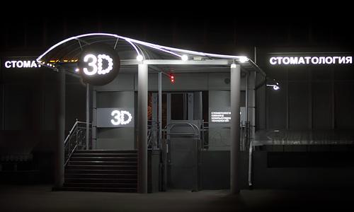 3д стоматология. Дизайн. производство, монтаж вывески, фасада под ключ