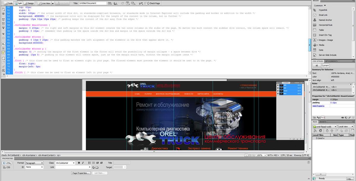 Верстка html-css