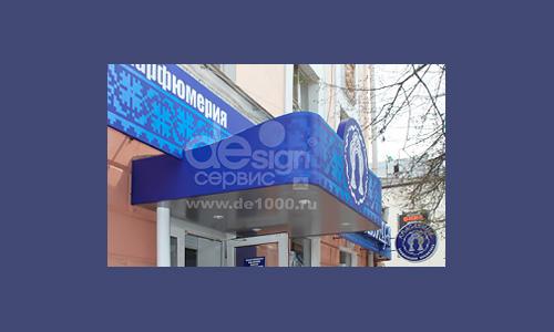 Наружная реклама, вывески, световые короба, козырек, витрины для магазина Красавица в Орле