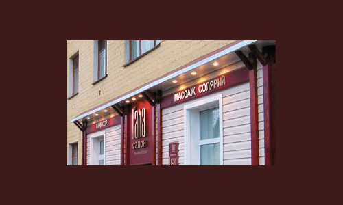 Наружная реклама, вывески, объемные буквы, банеры, отделка фасада, подсветка фасада салона красоты Гала в Орле