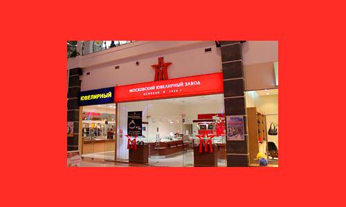 Экстерьер, вывески, лайтбоксы, объемные световые буквы, витрины для бутика Московского Ювелирного Завода в Орле
