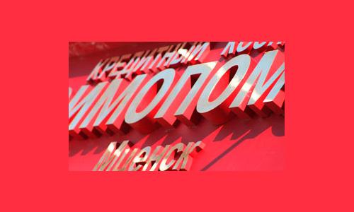 Наружная реклама, вывески, витрины, объемные буквы, дизайн интерьеров для сети кредитных кооперативов Взаимопомощь в Орле и Орловской области
