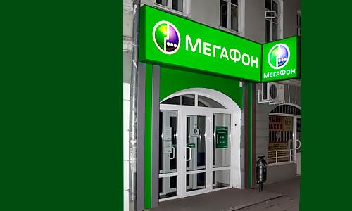 Наружная и интерьерная реклама для сети Мегафон