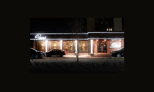 Фасадная реклама, вывески, витрины, неоновая реклама для ресторана Зефир в Орле