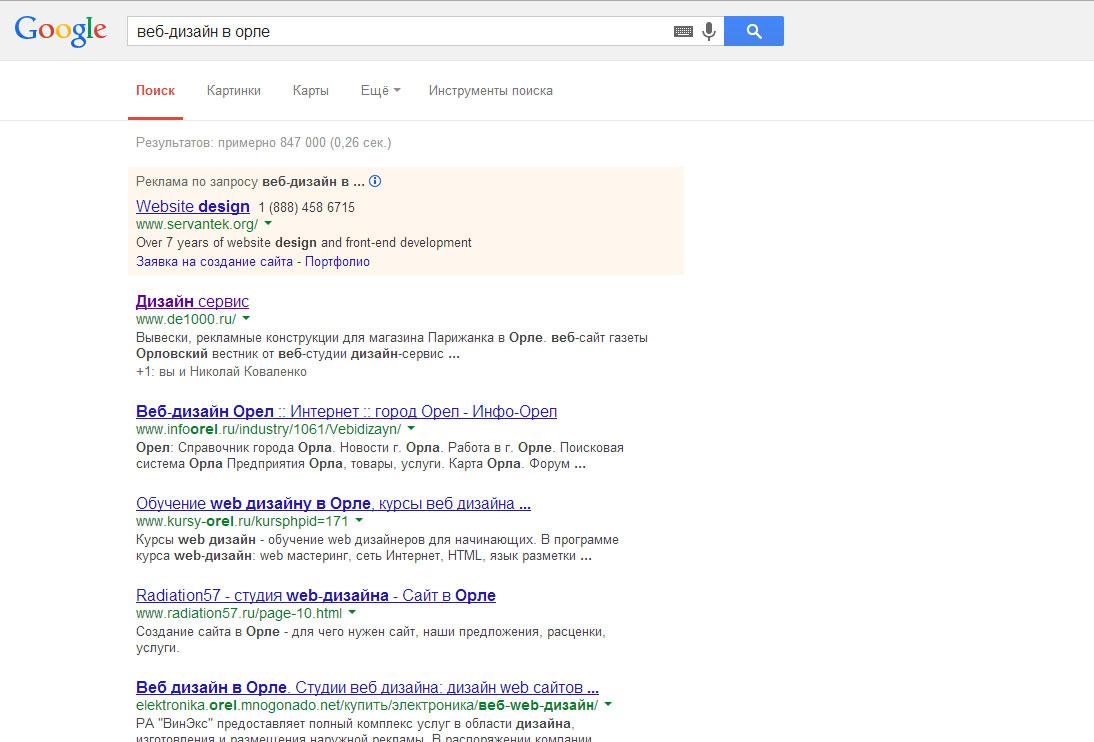 Запрос Google «Веб дизайн в Орле» Позиции нашего сайта