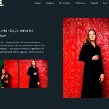 Скриншот нового сайта студии ТРУ. Фотозоны