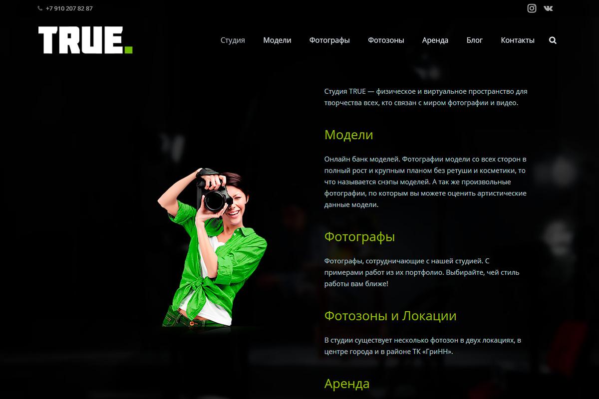 Скриншот нового сайта студии ТРУ. О студии