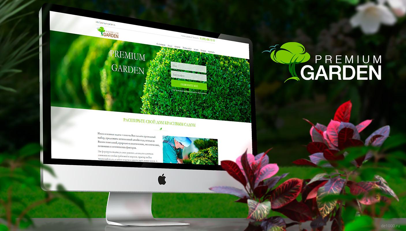 Одностраничный сайт-лендинг для компании PREMIUM GARDEN