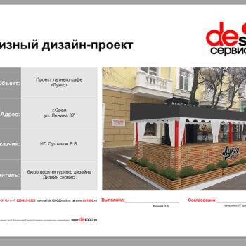 Дизайн проект летнего кафе. Титульный лист